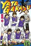 YATAGARASU(16) (月刊少年マガジンコミックス)