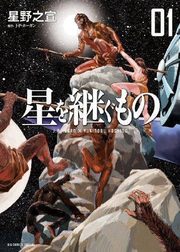 星野之宣「星を継ぐもの」01