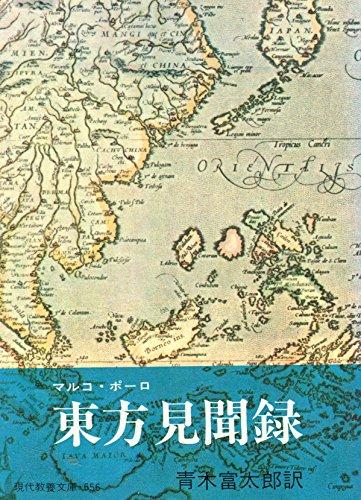 マルコ・ポーロ東方見聞録 (現代教養文庫 656)の詳細を見る