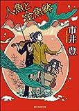 人魚と金魚鉢 〈聴き屋〉シリーズ (創元推理文庫)