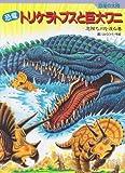 恐竜トリケラトプスと巨大ワニ―危険な川を渡る巻 (恐竜の大陸)