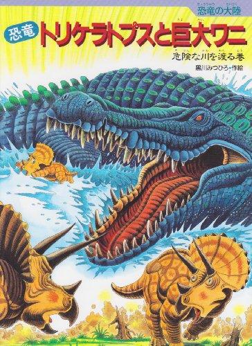 恐竜トリケラトプスと巨大ワニ―危険な川を渡る巻 (恐竜の大陸)の詳細を見る