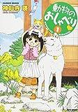 動物のおしゃべり / 神仙寺 瑛 のシリーズ情報を見る