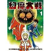 幻魔大戦 Rebirth 1 (少年サンデーコミックススペシャル)