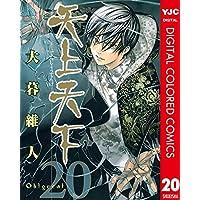 天上天下 カラー版 20 (ヤングジャンプコミックスDIGITAL)
