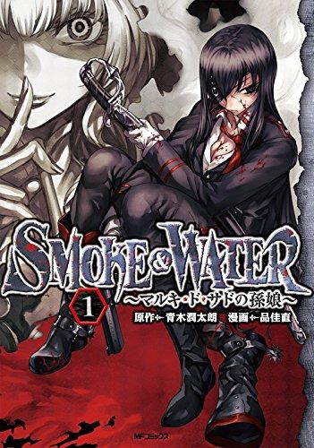SMOKE&WATER ?マルキ・ド・サドの孫娘? 1 (MFコミックス フラッパーシリーズ)