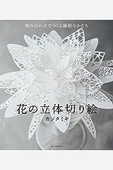 花の立体切り絵: 組み合わせてつくる 繊細なかたち 単行本