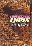 ルパン対ホームズ (アルセーヌ・ルパン全集 (2))