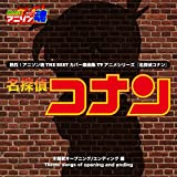熱烈!アニソン魂 THE BEST カバー楽曲集 TVアニメシリーズ「名探偵コナン」 vol.1