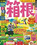 るるぶ箱根'20 (るるぶ情報版地域)