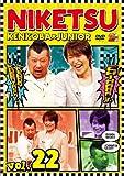 にけつッ!!22[DVD]