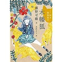 [現代版]絵本 御伽草子 木幡狐 (現代版 絵本御伽草子)