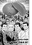 土産の味 銘菓誕生秘話 第5話 博多通りもん 「土産の味」シリーズ (KCGコミックス)