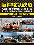 阪神電気鉄道 本線、西大阪線、武庫川線、北大阪線、国道線、甲子園線、尼崎海岸線 (1950~1990年代の記録)
