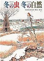 冬の虫 冬の自然 (福音館のかがくのほん)