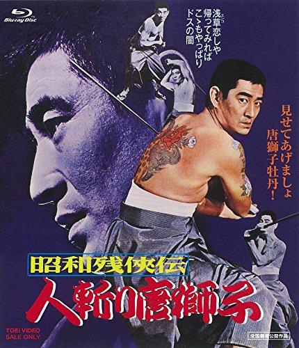昭和残侠伝 人斬り唐獅子 [Blu-ray]