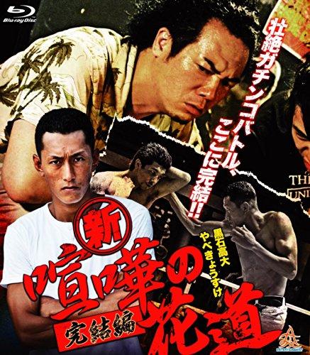 [画像:新・喧嘩の花道 完結編 [Blu-ray]]