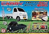 スズキ キャリー(SUZUKI CARRY) 軽トラ 正規認証ラジコン 1/20 (白)