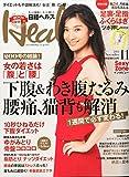 日経 Health (ヘルス) 2014年 11月号