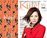 産経新聞社 Kiite! 「 きいて! 」 2017年8・9月号 配送追跡番号付き
