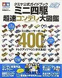 タミヤ公式ガイドブック ミニ四駆 超速コンデレ大図鑑 (Gakken Mook ミニ四駆超速SERIES)
