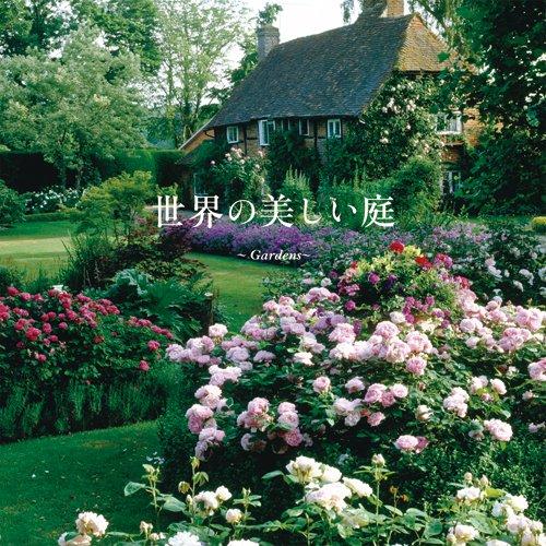 世界の美しい庭の詳細を見る