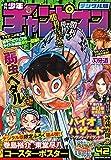 週刊少年チャンピオン2016年42号 [雑誌]