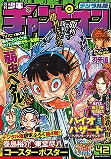 [雑誌] 週刊少年チャンピオン 2016年42号 [Weekly Shonen Champion 2016-42]