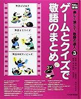 光村の国語楽しく演じて、敬語の達人 3 ゲームとクイズで敬語のまとめ