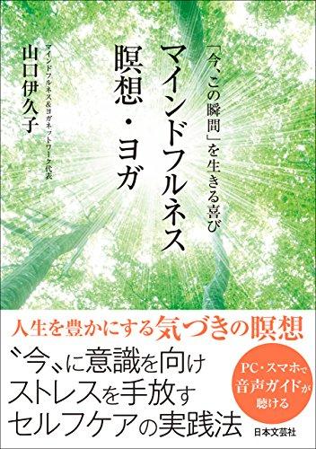 「今、この瞬間」を生きる喜び マインドフルネス瞑想・ヨガの書影