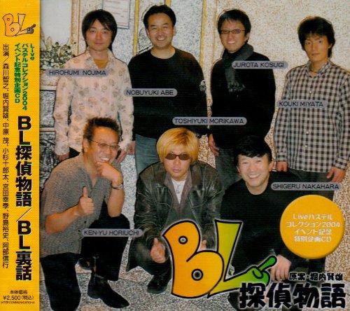BL探偵物語/裏話SPECIAL2004 / ドラマCD