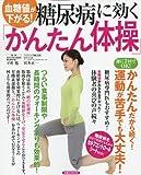血糖値が下がる! 糖尿病に効く「かんたん体操」 (洋泉社MOOK)