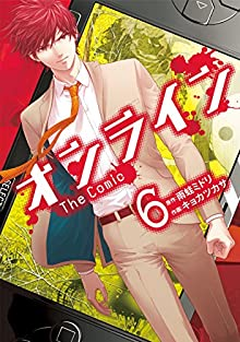 [キョカツカサ] オンライン The Comic 第01-06巻