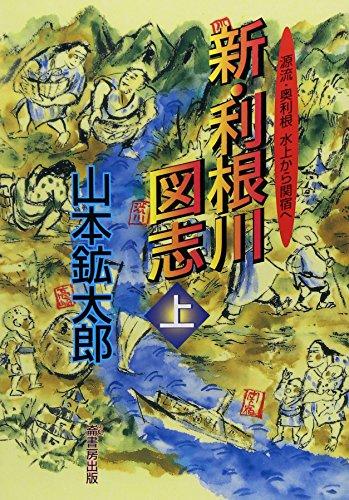 新・利根川図志 (上)