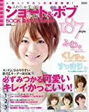 ふわくしゅ・すっきりショート&ボブBOOK187style—最旬ヘアカタログ (晋遊舎ムック)