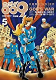 サイボーグ009完結編(5) conclusion GOD'S WAR (少年サンデーコミックススペシャル)