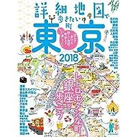 詳細地図で歩きたい町 東京 2018 (JTBのムック)