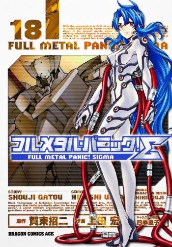 フルメタル・パニック! ∑ 18 (ドラゴンコミックスエイジ)の詳細を見る