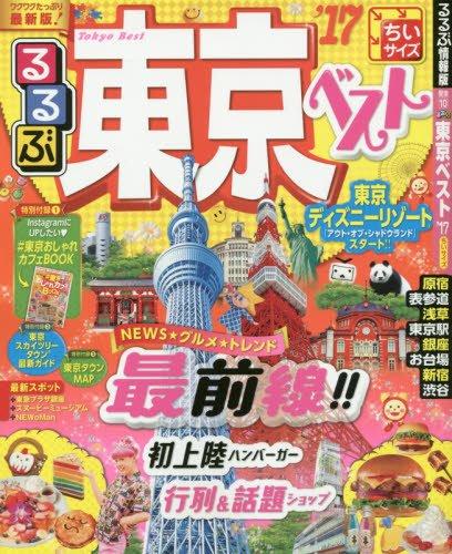 るるぶ東京ベスト'17 ちいサイズ (国内シリーズ小型)