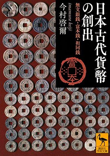 日本古代貨幣の創出 無文銀銭・富本銭・和同銭 (講談社学術文庫)