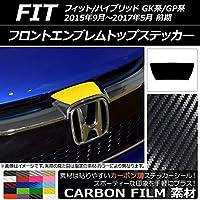 AP フロントエンブレムトップステッカー カーボン調 ホンダ フィット/ハイブリッド GK系/GP系 前期 2015年09月~2017年05月 クリア AP-CF2258-CL
