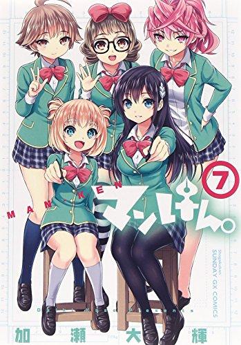 マンけん。 7 (サンデーGXコミックス)