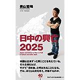 日中の興亡2025 (ワニブックスPLUS新書)