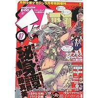 マガジンイーノ 2010年 05月号 [雑誌]