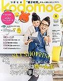 kodomoe 2015年2月号 (コドモエ)