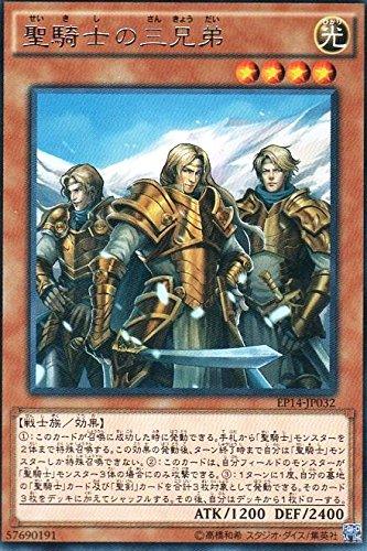 聖騎士の三兄弟 レア 遊戯王 エクストラパック ナイツ・オブ・オーダー ep14-jp032