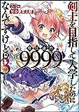 剣士を目指して入学したのに魔法適性9999なんですけど!? 3 (GAノベル)