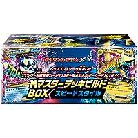 ポケモンカードゲームXY M(メガ)マスターデッキビルドBOX スピードスタイル