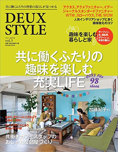 RoomClip商品情報 - DEUX STYLE / ドゥー・スタイル vol.3 (Musashi Mook)