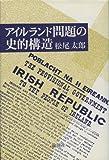 アイルランド問題の史的構造